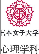 日本女子大学 心理学科 オリジナルWebページ